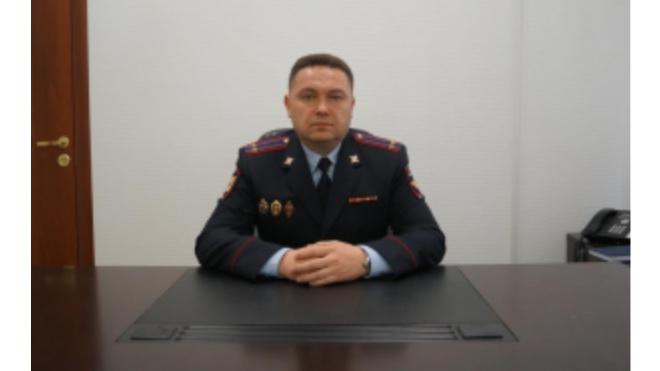 В Кронштадтском районе назначили нового главу ОМВД
