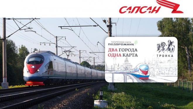 """Пассажиры """"Сапсанов"""" Москва-Санкт-Петербург получили возможность купить в пути карту """"Тройка-подорожник"""""""