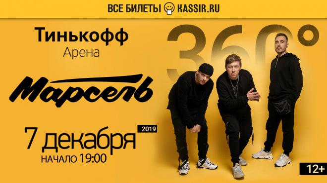 МАРСЕЛЬ: КОНЦЕРТ В ФОРМАТЕ 360