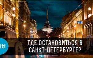 Где остановиться в Санкт-Петербурге?