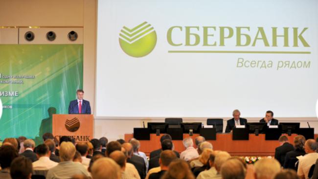 """""""Сбербанк"""" увеличил чистую прибыль до 276,4 млрд рублей"""