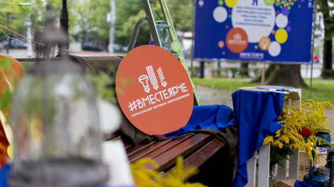 В Киришах состоится Всероссийский фестиваль энергосбережения #ВместеЯрче