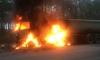 На Приозерском шоссе загорелся тяжелый грузовик
