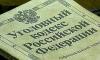 СК возбудил уголовное дело по факту взрыва в жилом доме в Москве