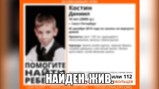 В Петербурге нашли пропавшего 10-летнего Даниила