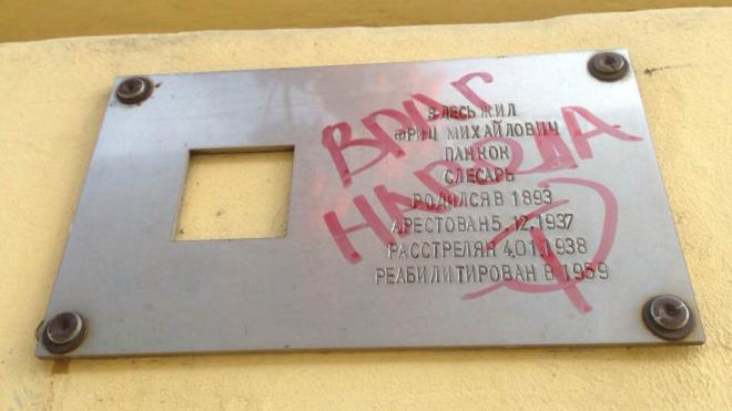Вандал испортил памятную табличку на 13-й Красноармейской улице
