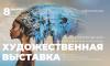 """В """"Монпансье"""" открывается выставка живописи современных петербургских художников"""