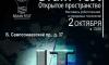 Фестиваль робототехники и передовых технологий  «Открытое пространство. Brain.Fest»