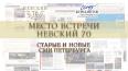 Анжелика Гурская станет гостем Дома журналиста