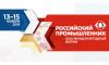 """Промышленники Ленобласти продемонстрируют инновации на форуме """"Российский промышленник"""""""