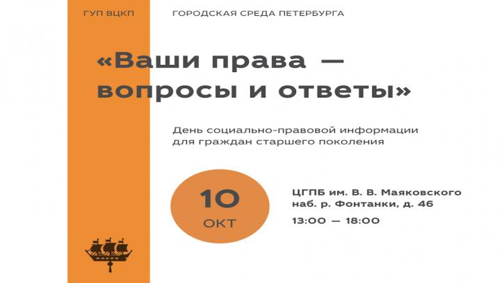 День социально-правовой информации для граждан старшего поколения «Ваши права – вопросы и ответы»