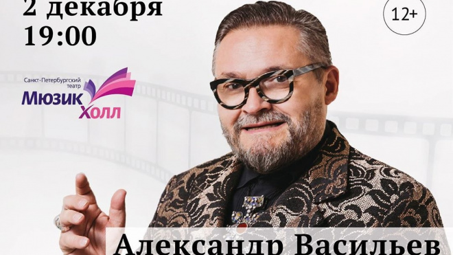 "Творческий вечер историка моды Александра Васильева ""Мода и Голливуд"""