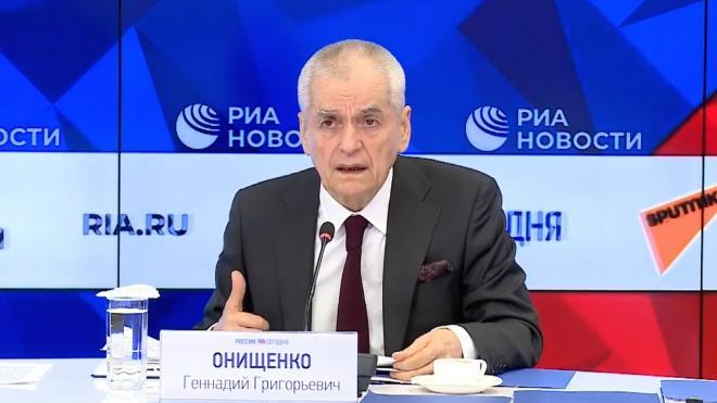 Онищенко назвал коронавирус консервативным