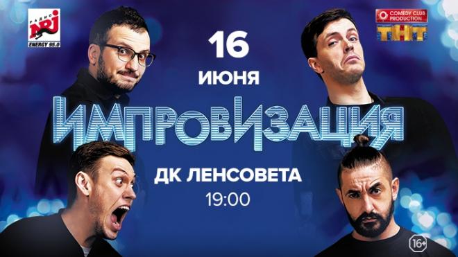 """Большой концерт шоу """"Импровизация"""""""