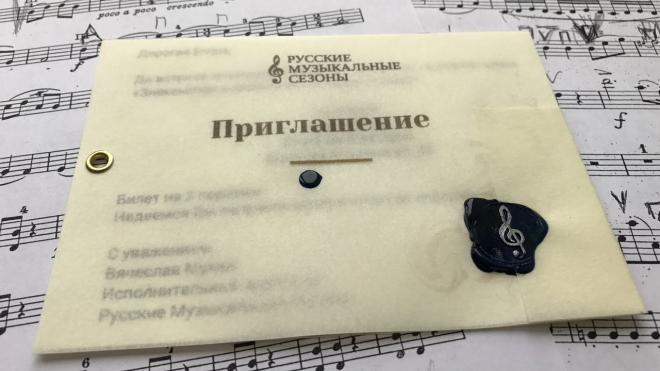 """Концерт """"Русские Музыкальные Сезоны"""""""