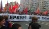 Петербург отметит День России несколькими акциями протеста