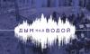 """В Приозерском районе пройдет музыкальный фестиваль """"Дым над водой. От классики до рока"""""""