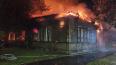 В Ленобласти пожар уничтожил историческую постройку ...