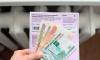 В Петербурге изменились тарифы на услуги ЖКХ
