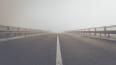 Водителям следует быть внимательнее из-за тумана на доро...