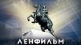 """Новым гендиректором """"Ленфильма"""" назначена Инесса Юрченко"""