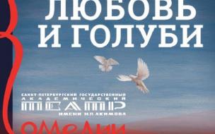 """Спектакль """"Любовь и голуби"""""""