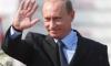 Владимир Путин - президент России