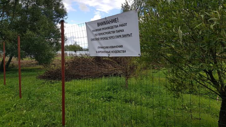В Колпинском парке начались работы по вертикальному подъему