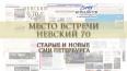 """Прямой эфир: """"Место встречи - Невский, 70"""", в гостях ..."""