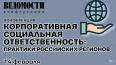 """Конференция """"Корпоративная социальная ответственность"""" ..."""