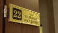 В Красносельском районном суде осудили мужчин, разнесших ...