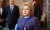 Старые стереотипы: Матвиенко заявила о самой открытой избирательной кампании