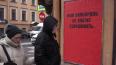 Петербургский художник Миша Маркер провел акцию в ...