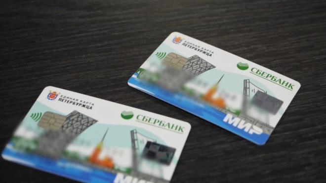 Владельцы Единой карты петербуржца весь 2020 год будут ездить в метро со скидкой
