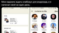 Разработчик из Петербурга сделал неофициальную версию Clubhouse для Android