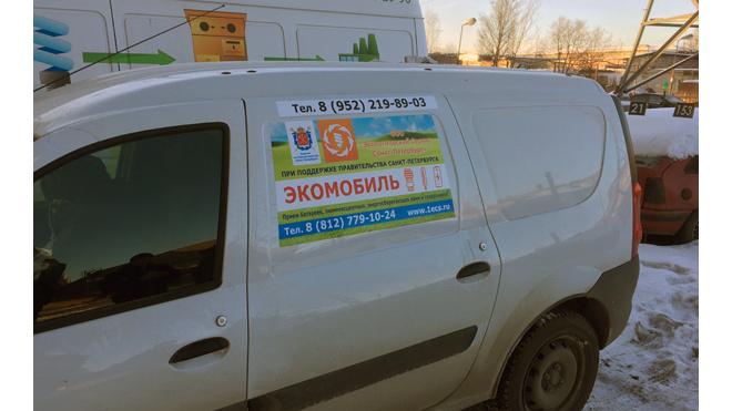 В Петербурге увеличится число экомобилей по сбору опасных отходов
