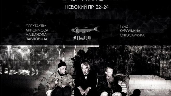 "Спектакль ""Сталкеры"""