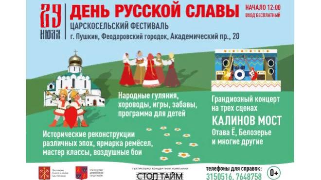 """VII Царскосельский фестиваль """"День Русской Славы"""""""
