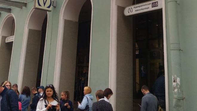 """Станция """"Адмиралтейская"""" закрыта из-за бесхозного предмета"""