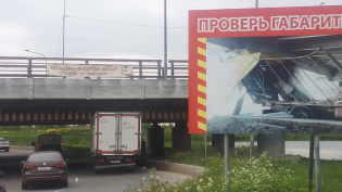 """Мост глупости наЛенсоветовской дороге""""поймал"""" новую жертву"""