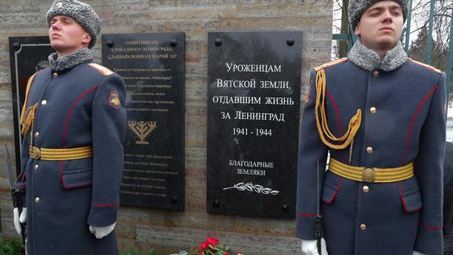 На Пискаревском кладбище открыли памятную плиту в честь жителей Кировской области, защищавших Ленинград