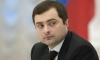 Сурков и Нуланд попытаются примирить Донбасс с Украиной