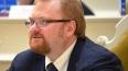 Губернатор не подписал закон Милонова о запрете детских ...