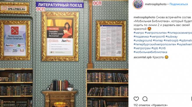 """В петербургской подземке появилась """"мобильная библиотека"""""""