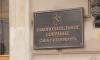 ЗакС Петербурга: ТПП сможет требовать у Смольного документы