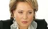 Валентина Матвиенко согласилась избраться в Совет Федерации РФ