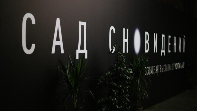 "Выставка ""Сад сновидений"""