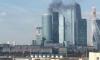 """В Москве загорелась """"Башня Федерация"""", из здания валит черный дым"""