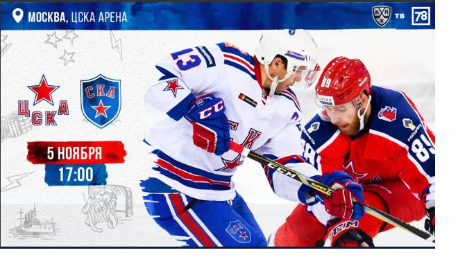 Нападающий ЦСКА рассказал о готовности команды перед матчем со СКА