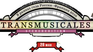 Transmusicales StereoEdition: Стереолето по-французски